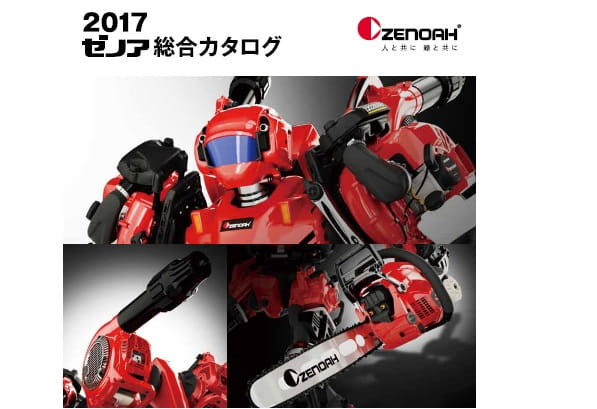 2017 Zenoah Catalog